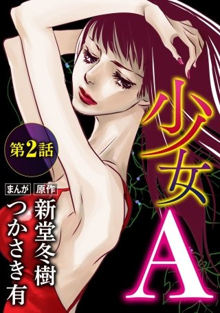 少女A(分冊版)(2)