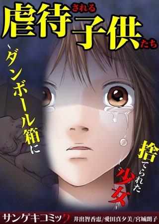 虐待される子供たち~ダンボール箱に捨てられた少女~【セット売り】(1)