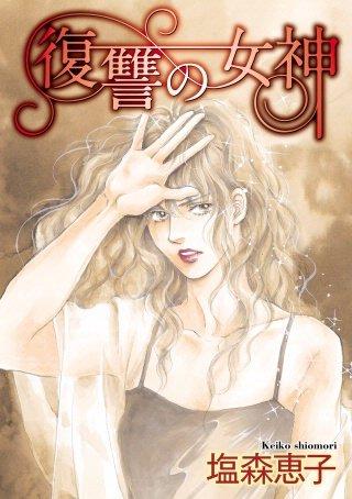 復讐の女神(1)