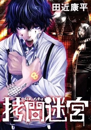 拷問迷宮【分冊版】(1)