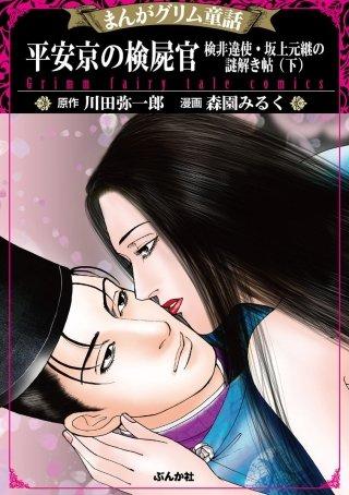 まんがグリム童話 平安京の検屍官 検非違使・坂上元継の謎解き帖(2)