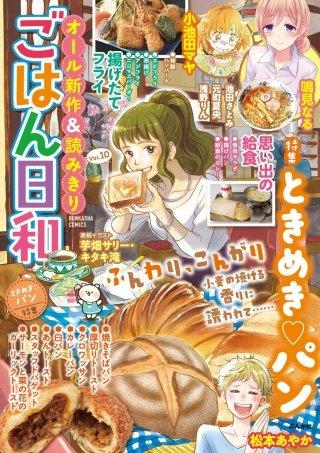ごはん日和 Vol.10 ときめき・パン
