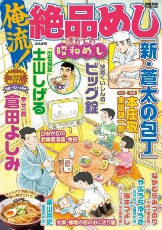 俺流!絶品めし Vol.5 懐かしの昭和めし
