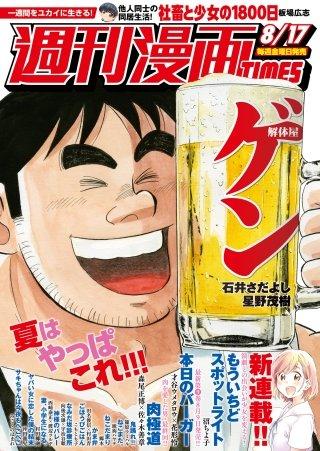 週刊漫画TIMES 2018年8/17号