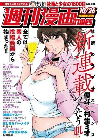週刊漫画TIMES 2018年10/26号