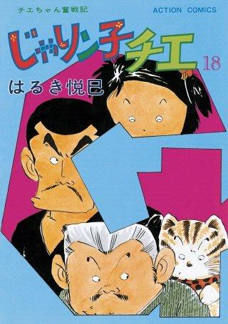 じゃりン子チエ【新訂版】(18)
