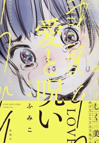 愛と呪い 第九話 2000年