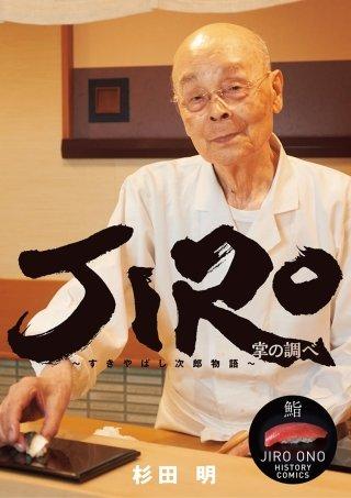 JIRO~すきやばし次郎物語(1)