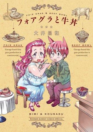 フォアグラと牛丼(1)