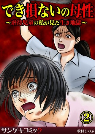 でき損ないの母性~虐待児童の私が見た生き地獄~(2)