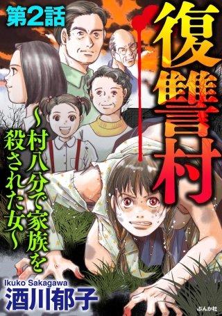 復讐村~村八分で家族を殺された女~(分冊版)(2)