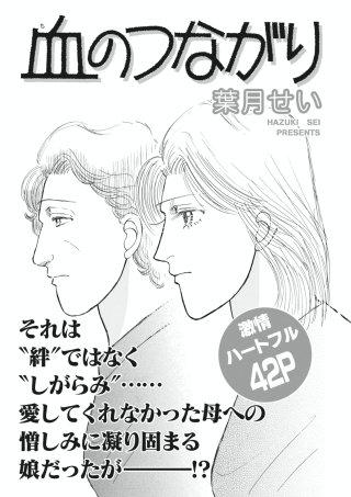 ブラック家庭SP(スペシャル) vol.3~血のつながり~(1)