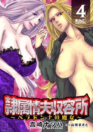 隷属情夫収容所~ベラドンナの魔女~(4)