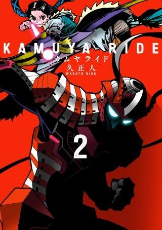 カムヤライド(2)