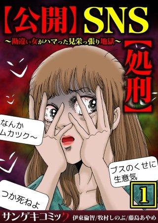 【公開】SNS【処刑】~勘違い女がハマった見栄っ張り地獄~【合本版】(1)