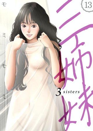 三姉妹 13話