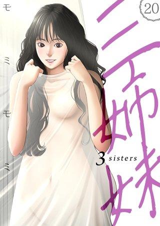 三姉妹(20)