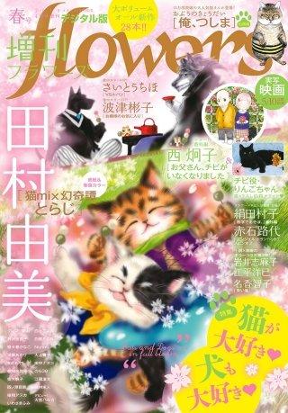 増刊 flowers 2019年春号