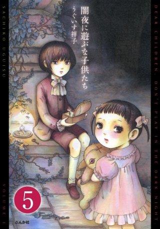 闇夜に遊ぶな子供たち(分冊版)(5)