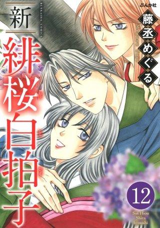 新 緋桜白拍子(分冊版)(12)