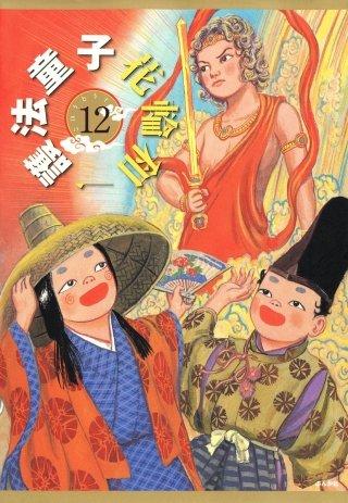 護法童子(分冊版)(12)