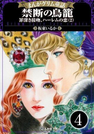 まんがグリム童話 禁断の鳥籠 罪深き接吻、ハーレムの恋(分冊版)(4)
