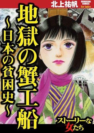 地獄の蟹工船~日本の貧困史~(1)