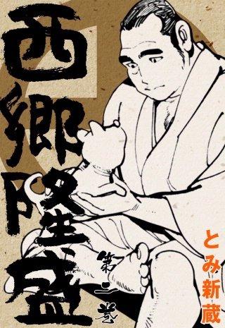 西郷隆盛(2)