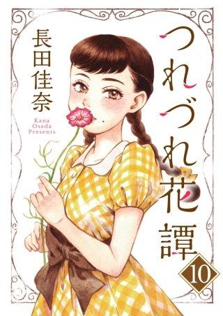 つれづれ花譚(分冊版)(10)