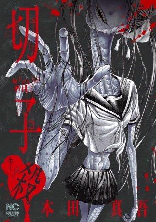 切子・殺(1)