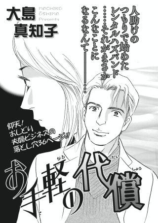 ブラック家庭SP(スペシャル)vol.4~お手軽の代償~(1)