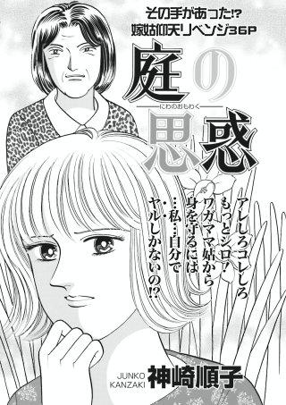 ブラック家庭SP(スペシャル)vol.4~庭の思惑~(1)
