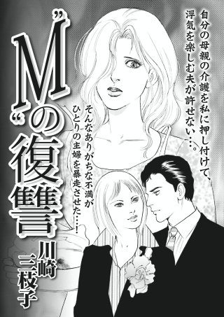 """ブラック家庭SP(スペシャル)vol.4~""""M""""の復讐~(1)"""
