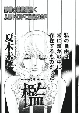 ブラック家庭SP(スペシャル)vol.4~檻~(1)