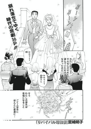 ブラック家庭SP(スペシャル)vol.4~リバイバル昭和妻~(1)