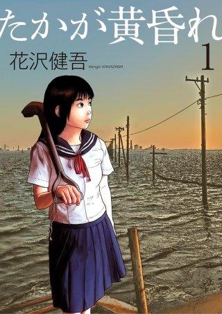 たかが黄昏れ(1)