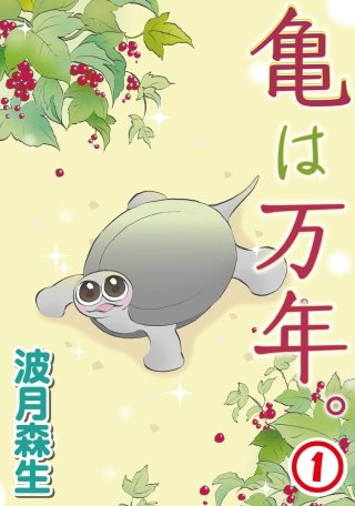 亀は万年。(1)