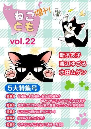ねことも増刊vol.22(1)