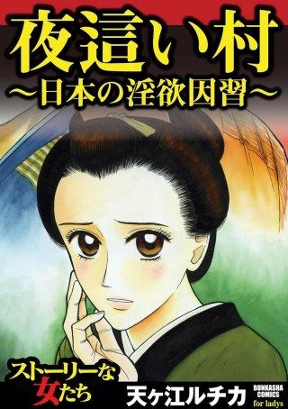 夜這い村~日本の淫欲因習~(1)