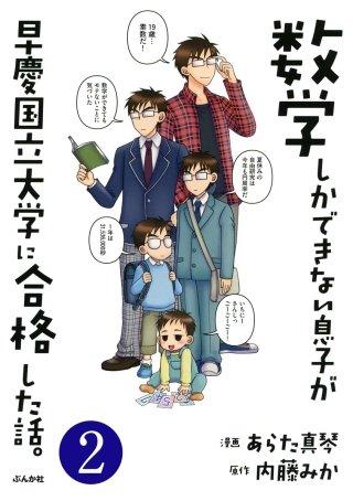 数学しかできない息子が早慶国立大学に合格した話。(分冊版)(2)
