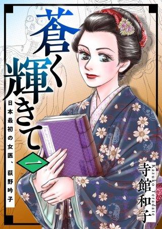 蒼く輝きて~日本最初の女医、荻野吟子~(1)