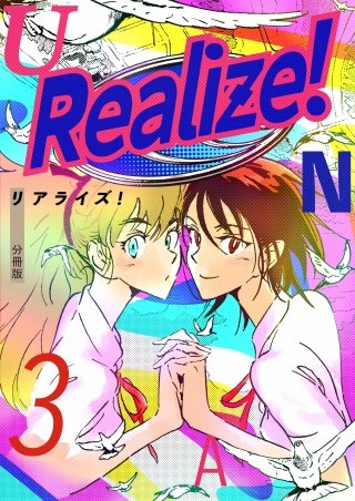 Realize! 分冊版(3)