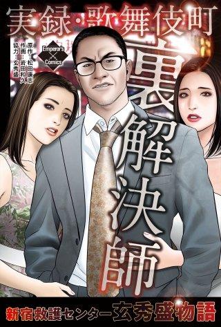 実録・歌舞伎町 裏解決師~新宿救護センター 玄秀盛物語(1)