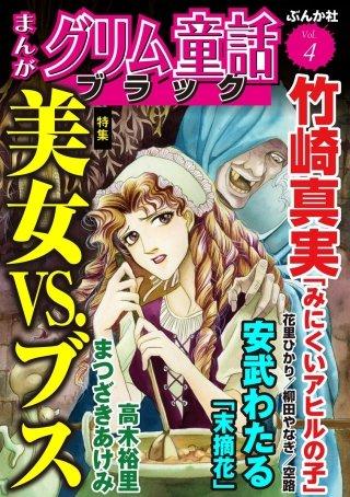 まんがグリム童話 ブラック Vol.4 美女VS.ブス