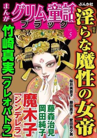 まんがグリム童話 ブラック Vol.5 淫らな魔性の女帝