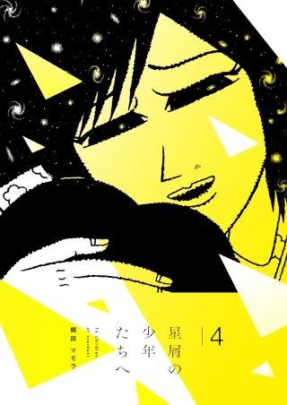 星屑の少年たちへ(4)