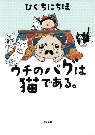 ウチのパグは猫である。(1)