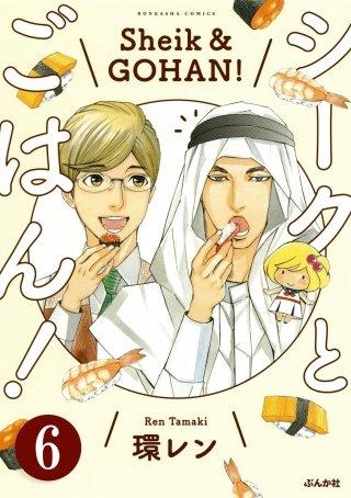 シークとごはん!(分冊版)(6)