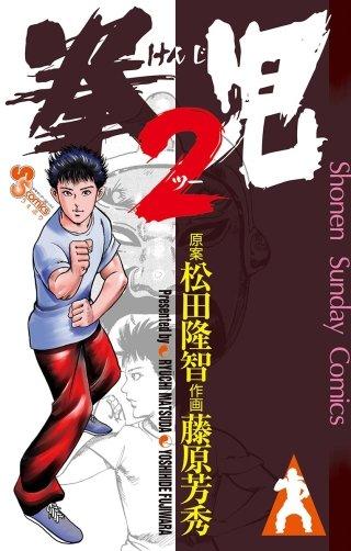 拳児2(1)