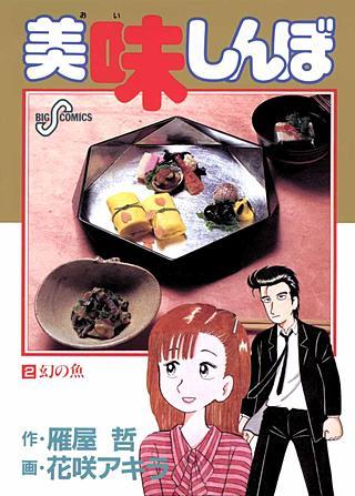 美味しんぼ(2)